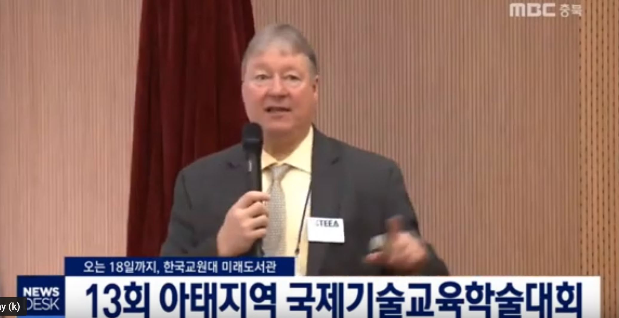 ITEEA Past-President featured on South Korean News