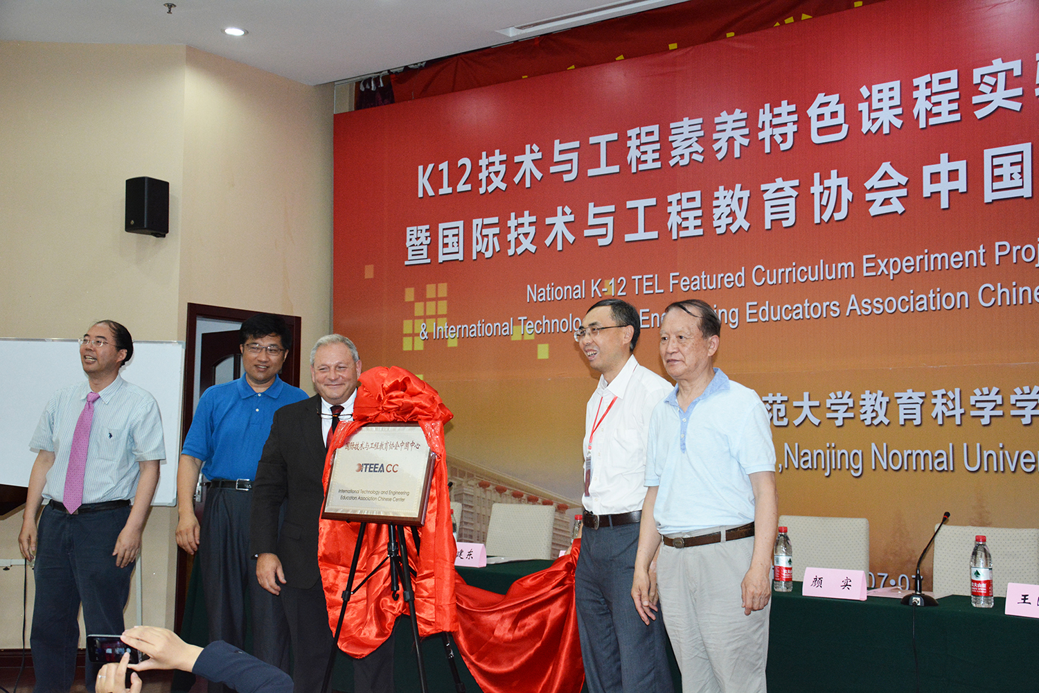 ITEEA Announces Establishment of Chinese Center